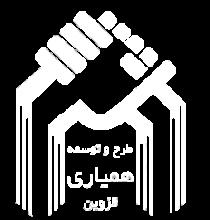 شرکت طرح و توسعه همیاری استان قزوین