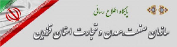پایگاه اطلاع رسانی سازمان صنعت، معدن و تجارت استان قزوین