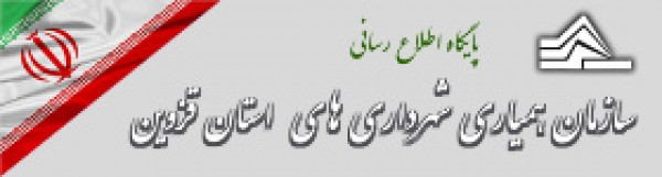 پایگاه اطلاع رسانی سازمان همیاری شهرداری های استان قزوین