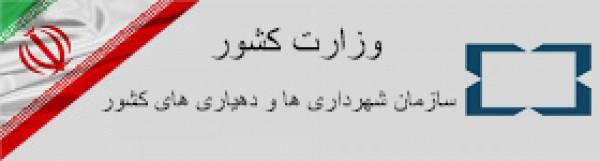 سازمان شهرداری ها و دهیاری کل کشور
